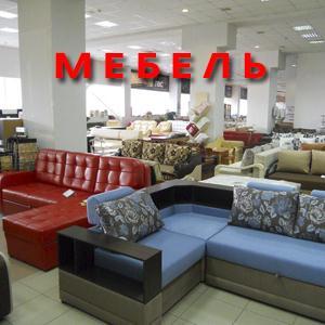 Магазины мебели Доброго