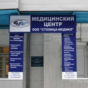 Медицинские центры Доброго