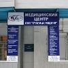 Медицинские центры в Добром